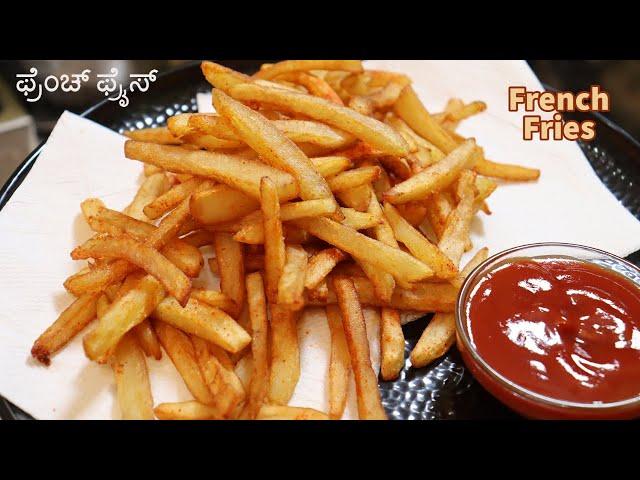 ಫ್ರೆಂಚ್ ಫ್ರೈಸ್ ಮನೆಯಲ್ಲೇ ಮಾಡಿ ಸುಲಭವಾಗಿ / Crispy French Fries with tips and tricks /#frenchfries