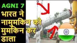 [ AGNI 7 ] भारत ने वह कर डाला जिससे चीन और पाकिस्तान रोएंगे खून के आंसू  || Agni 7 of INDIA 2018