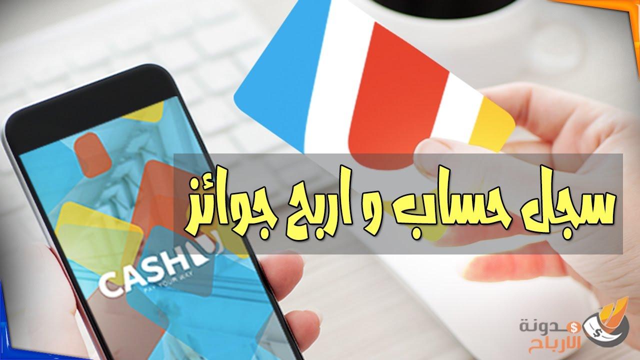 كيف تفتح حساب cashu وتفعله وشحنه وكيف تقوم بعمل حملة اعلانية مدفوعة في فيس بوك عن طريق cashu