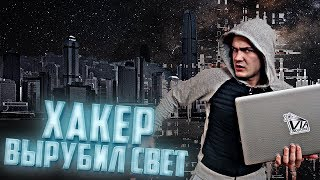 ХАКЕР Вырубил СВЕТ Во ВСЕМ ГОРОДЕ