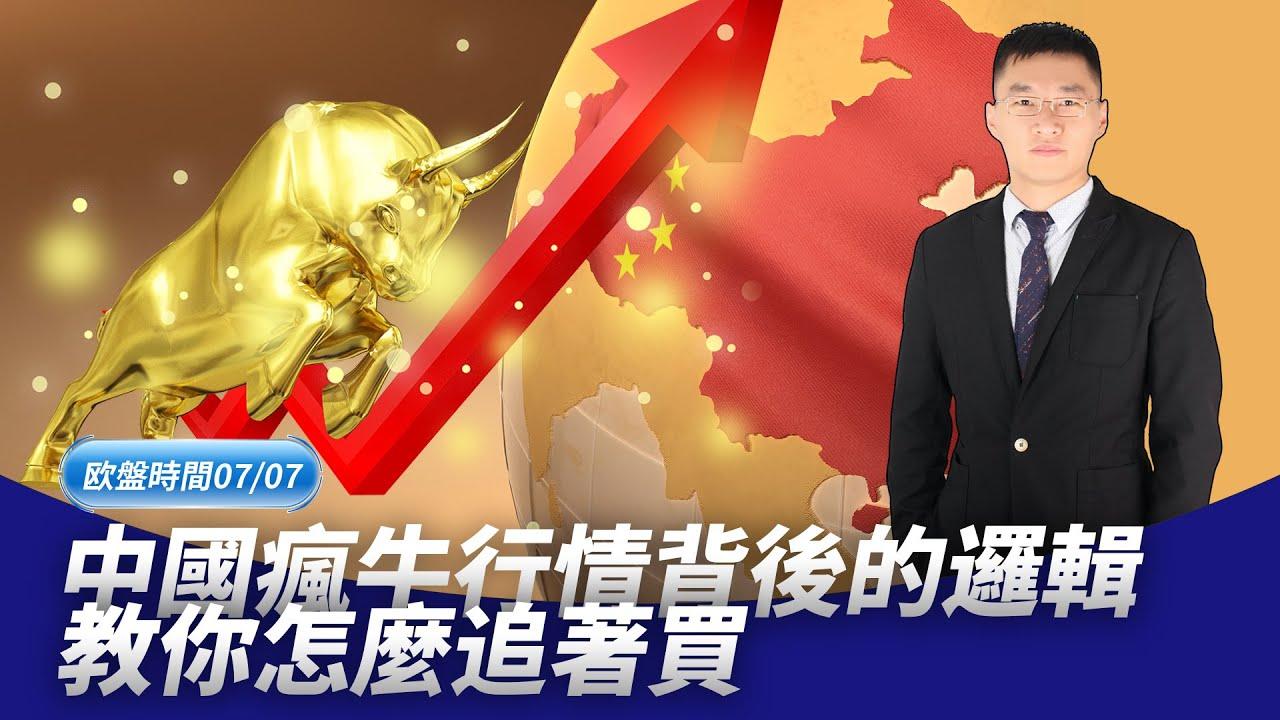 【股指外汇07/07下】中国疯牛行情背后的逻辑 教你怎么追着买