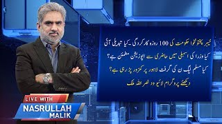 Live With Nasrullah Malik | 14 December  2018 Full Program | Neo News HD