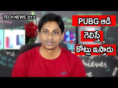 Tech News in Telugu 213: PUBG Competition in Dubai