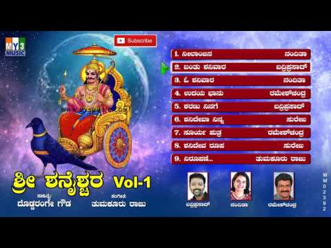 LORD SHANI MAHARAJ DEVOTIONAL SONGS | SRI SHANAICHARA VOL 1 JUKEBOX | SHANIDEV KANNADA BHAJANS