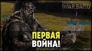 Mount and Blade:Warband! 149% Сложность! Первая Война! #5