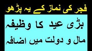 Eid-ul-Adha ka Wazifa For Rich