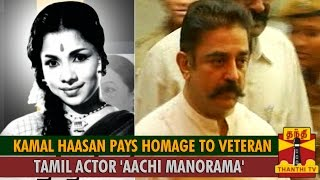 Kamal Haasan Pays Homage to Veteran Tamil Actor