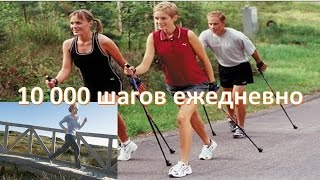 10000 шагов ежедневно