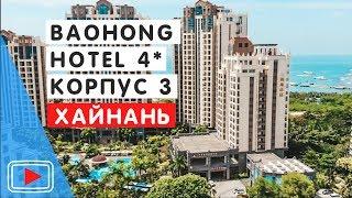 Отель Sanya Baohong Shanghai Huating Boutique Hotel 4 Остров Хайнань
