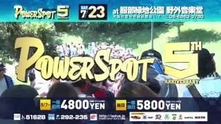 7/23(土) POWER SPOT4弾 CM(POWER SPOT第四弾追加アーティストにて 般若 // 寿君 が第四弾アーティストとして追加されました!!! 詳細は下記とおり。 ▫詳細 タイトル: POWER..., 2016-06-11T00:37:09.000Z)