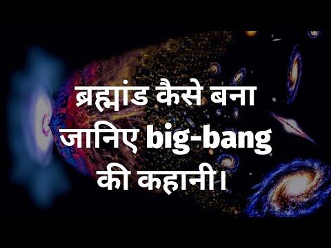 The Big Bang Theory in Hindi ( बिग बैग सिद्धान्त) Simple explanation in hindi