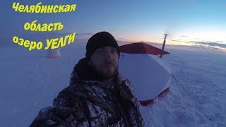 Зимняя рыбалка с ночевой 18 19 января 2020г Озеро УЕЛГИ Ловля карася