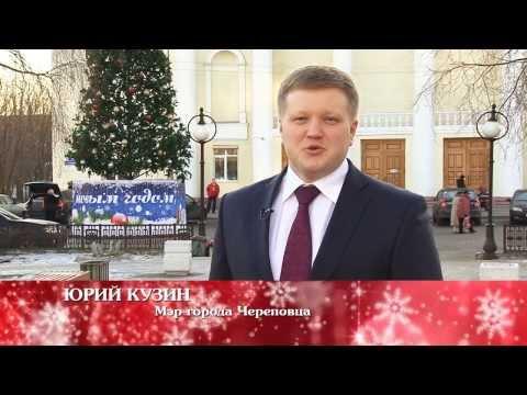Юрий Кузин - С Новым Годом!