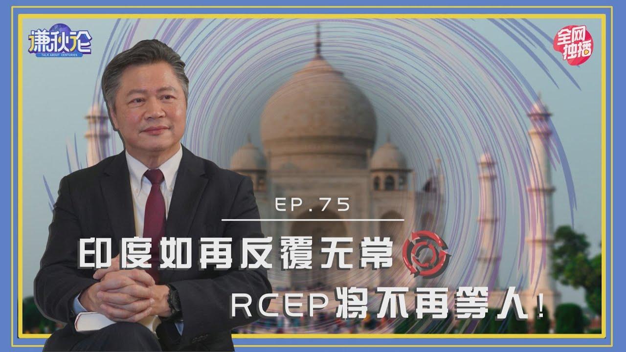 《谦秋论》赖岳谦 第七十五集|印度如再反覆无常 RCEP将不再等人!!|