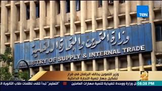 المتحدث باسم وزارة التموين:  الوزارة لم تخالف القواعد في تشكيل جهاز تنمية التجارة