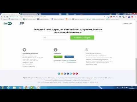 Бесплатная лицензия антивируса ESET NOD32 на 2 месяца