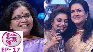 #OnnumOnnumMoonuSeason3 | Ep 17 - With Urvashi & Bhagyalakshmi