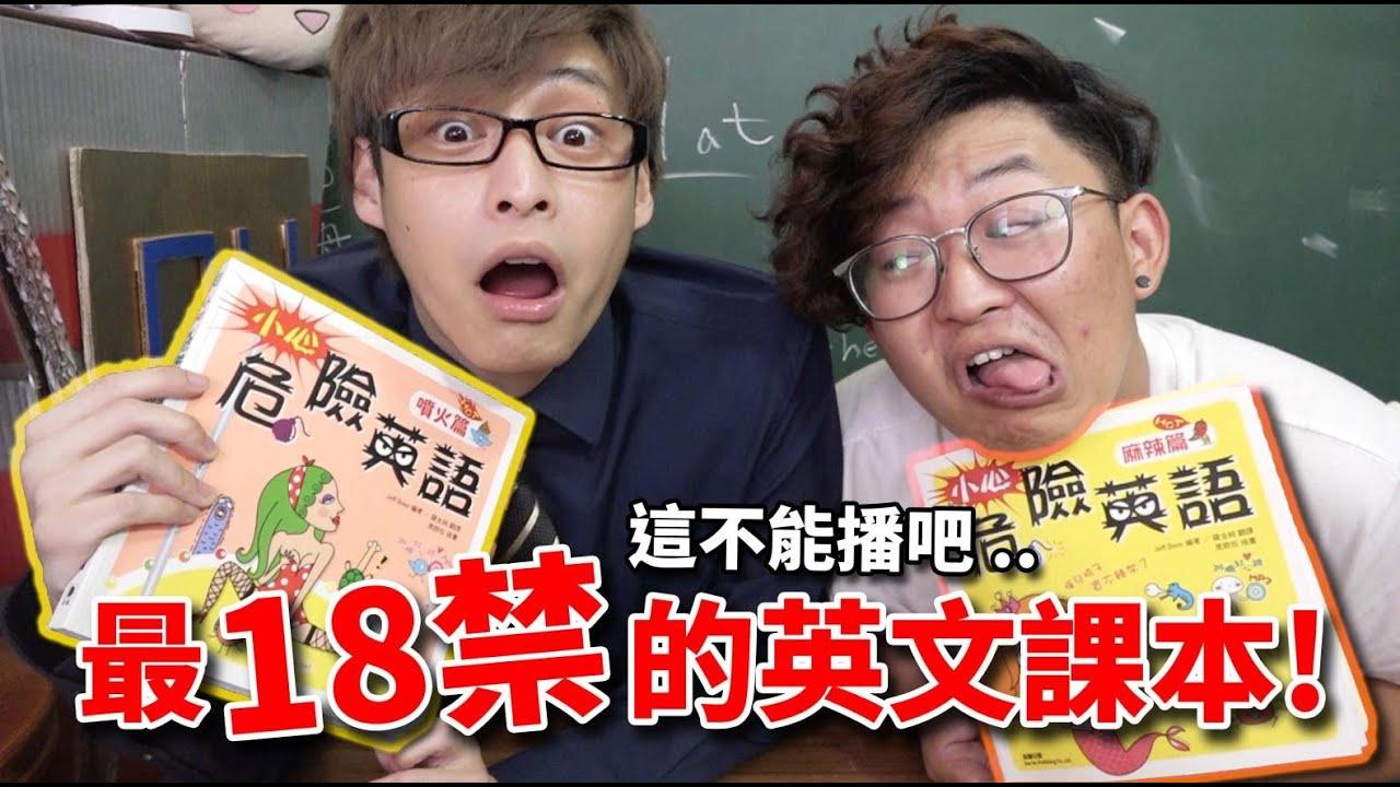 【放火】史上最18禁的英文課本!?(這能播嗎...)