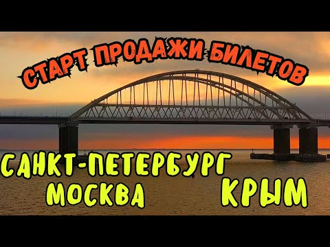 Крымский мост(07.11.2019)ОПРЕДЕЛЕН СТАРТ