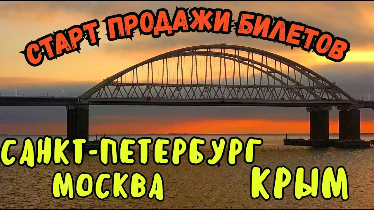 Крымский мост(07.11.2019)ОПРЕДЕЛЕН СТАРТ ПРОДАЖИ БИЛЕТОВ и ДАТА ПЕРВОГО ПОЕЗДА в КРЫМ!УРА СВЕРШИЛОСЬ