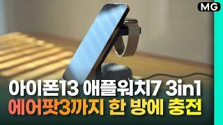 [4명 증정] 아이폰13 맥독 3in1 충전기, 애플워…