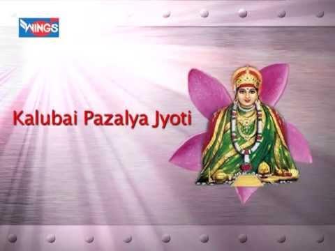 Jai Devi Jai Devi Kalubai ( Maa Kalubai Aarti With Lyrics )