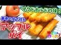 マクドナルドの味をお家で再現!春巻きの皮で作るアップルパイ(*´ω`)