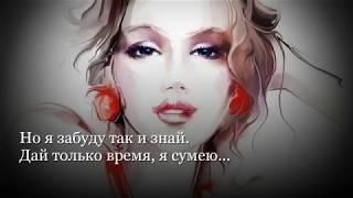Татьяна Снежина - Давай о нас не говорить