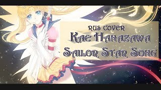 RFSS18 For Kisary Sailor Star Song Rus 歌ってみた From Katchkina
