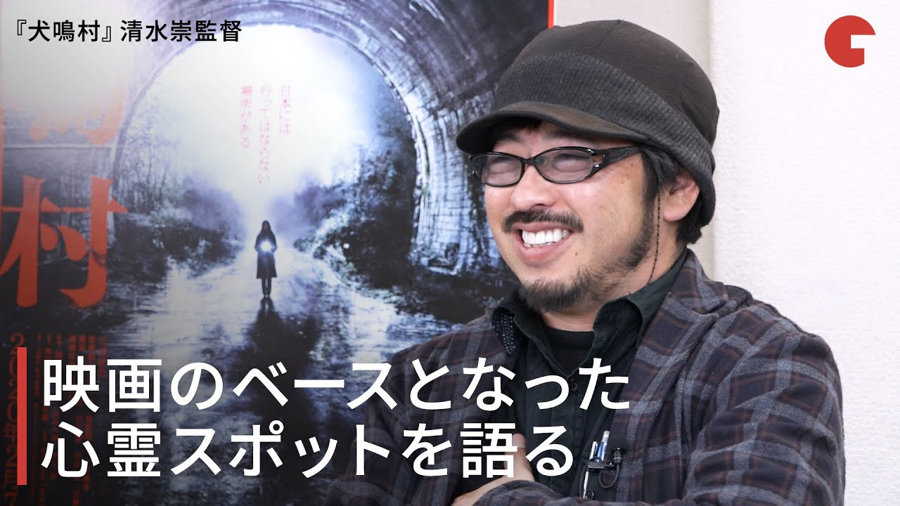 館 犬鳴 村 映画