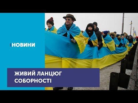 UA:Перший: Україна відзначає День Соборності