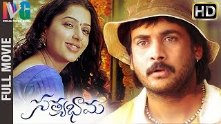 Satyabhama Telugu Full Movie HD | Sivaji | Bhumika | Super Hit Telugu Movies | Indian Video Guru