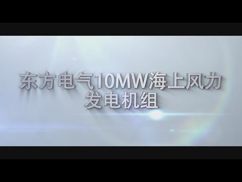 10MW Offshore Wind Turbine Made by Dongfang Electric东方电气10MW海上风机