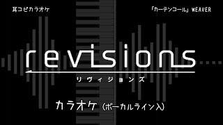 【耳コピ カラオケ】revisions リヴィジョンズ ED 「カーテンコール」 WEAVER VOガイド有