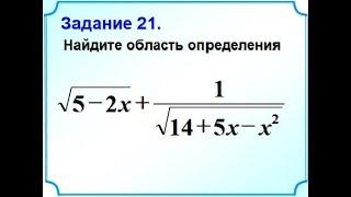 Задание 21 Область определения выражения