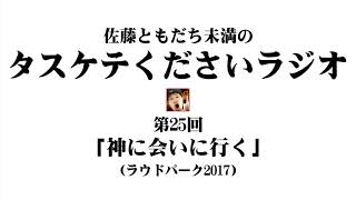 第25回 神に会いに行く(LOUD PARK2017) thumbnail