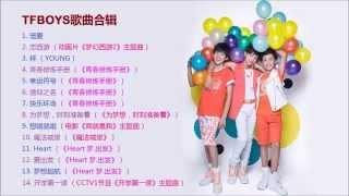 TFBOYS歌曲合辑(CC歌词版) Songs of TFBOYS (2013年至2015年七月)