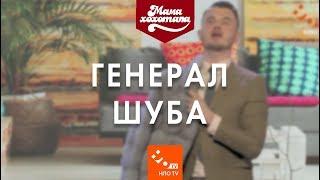 Генерал Шуба| Шоу Мамахохотала | НЛО TV