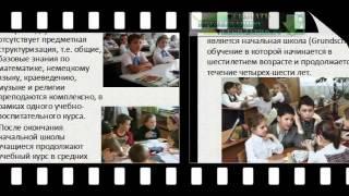 Презентация на тему Система образования в Германии