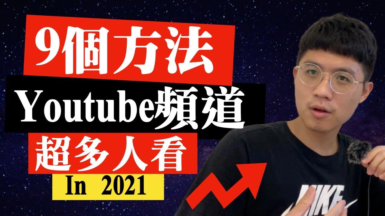 EP230 - 2021最新!如何提升你的Youtube訂閱+觀看人數 [手把手最新教學] - YouTube
