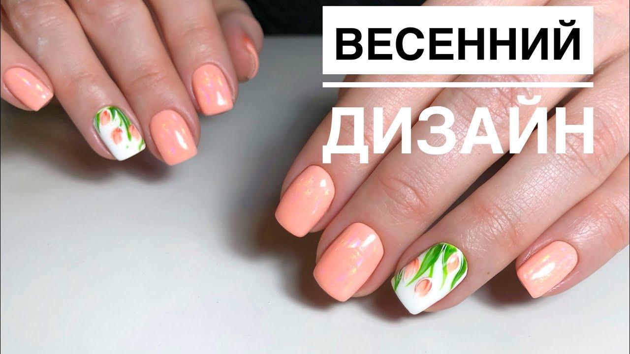 Весенний дизайн ногтей / Рисуем Цветы на ногтях / Маникюр на 25 марта