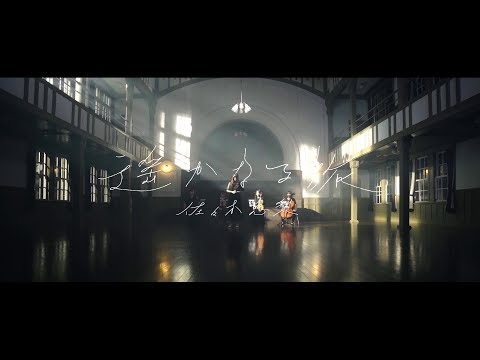 佐々木恵梨『遥かなる旅』 (Music Video) TVアニメ「BAKUMATSU」EDテーマ