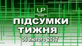 Підсумки тижня. Українське право. Випуск від 2017-02-06(Інформаційне агентство