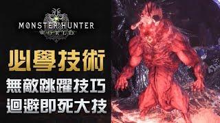 【必學技術】無敵跳躍技巧迴避即死大技 | Monster Hunter World
