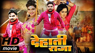 Dehati Raja - देहाती राजा #Gunjan Singh #Anjana Singh #Nisha Dubey   BHOJPURI FULL MOVIE 2020