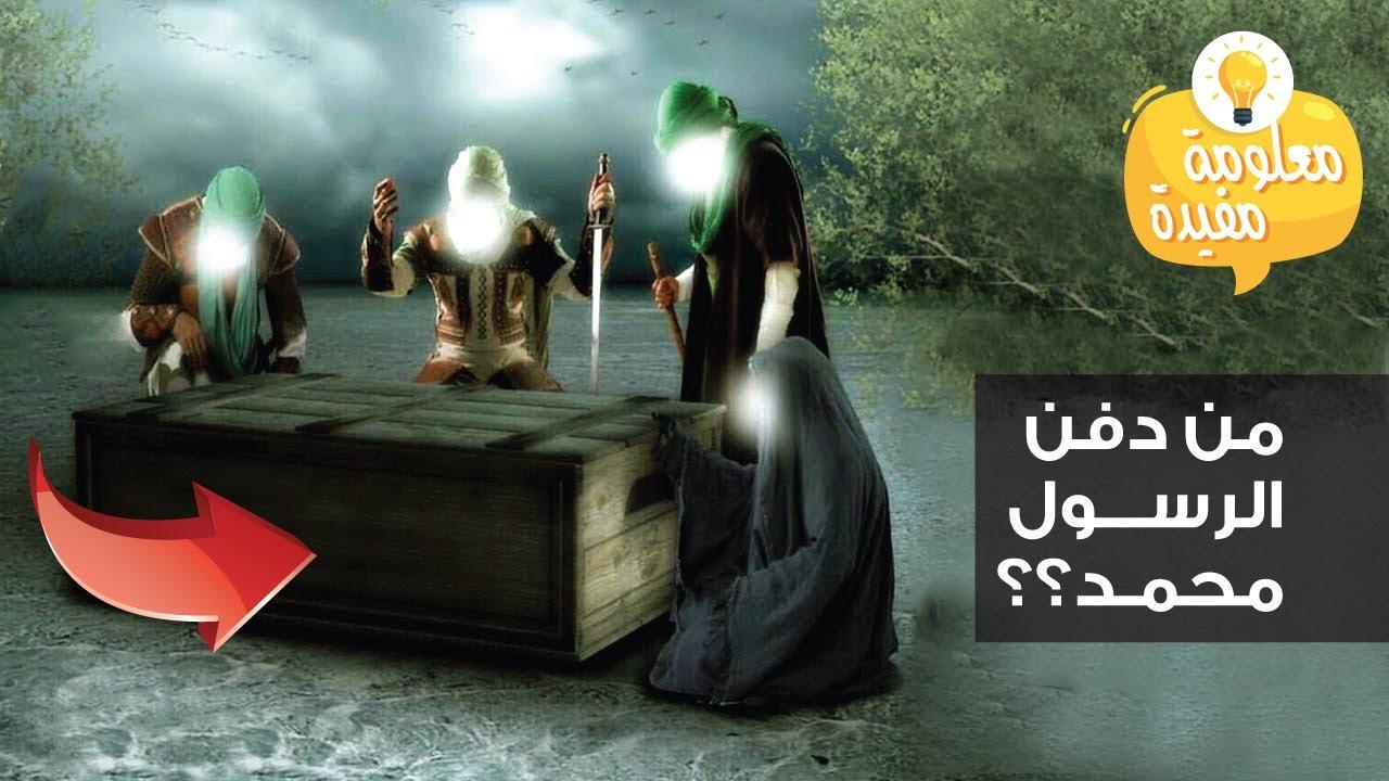 من دفن النبي محمد ولماذا تاخر دفنه وكيف تم تغسيله