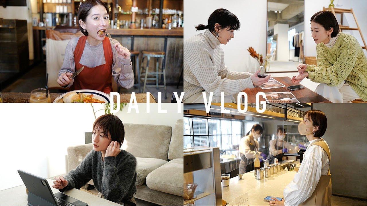 【Daily Vlog】松本恵奈に1週間密着!? 普段の様子やリアルな5Daysコーデを紹介します!!