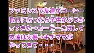 【修羅場 キチママ】ファミレスでコーヒーを取りに行ってた友人に走って...