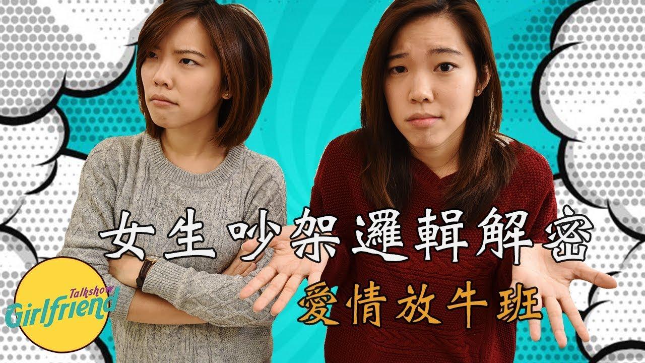 女生吵架邏輯大解密 愛情放牛班 |GF Talk Show