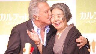ダスティン・ホフマンからのキスに樹木希林「私には夫が...」